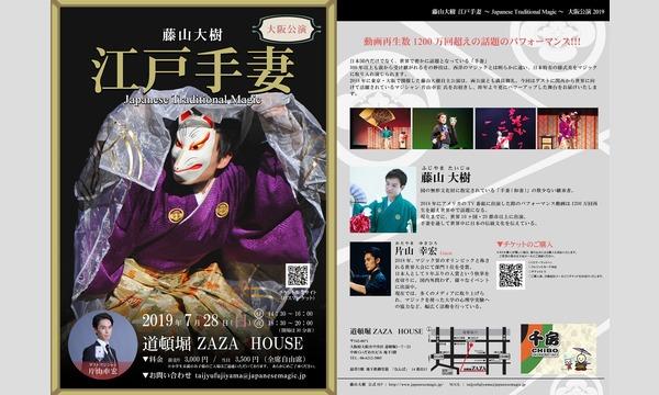 藤山大樹 自主公演 江戸手妻 Japanese Traditional Magic ~大阪公演 イベント画像1