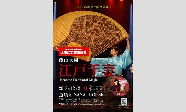 藤山大樹 自主公演 江戸手妻~Japanese Traditional Magic~ 大阪公演 イベント画像1