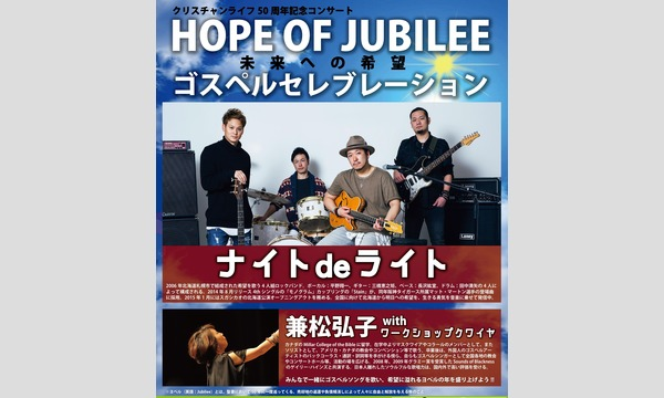 HOPE OF JUBILEE ゴスペル セレブレーション in愛知イベント