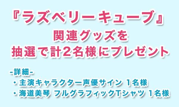 【抽選計2名】「ラズベリーキューブ」主演キャラクター声優4名のサイン/海道美琴 フルグラフィックTシャツ イベント画像1