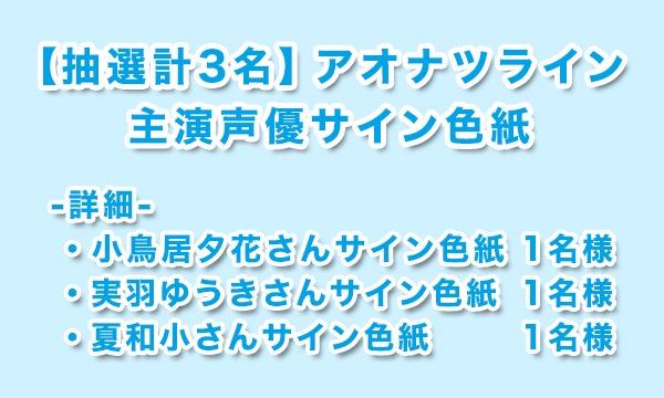 【抽選3名】『アオナツライン』 主演声優サイン色紙 イベント画像1