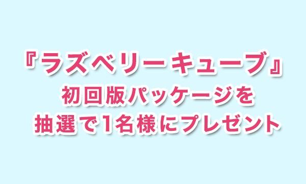 【抽選1名】「ラズベリーキューブ」初回版パッケージ イベント画像1