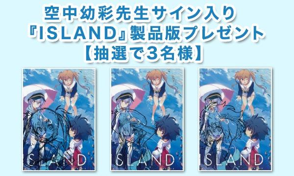 【空中幼彩 先生サイン入り】『ISLAND』製品版プレゼント【抽選3名】 イベント画像1