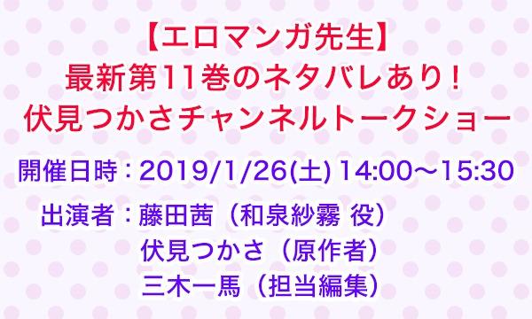 【エロマンガ先生】最新11巻のネタバレあり!伏見つかさチャンネルトークショー イベント画像1