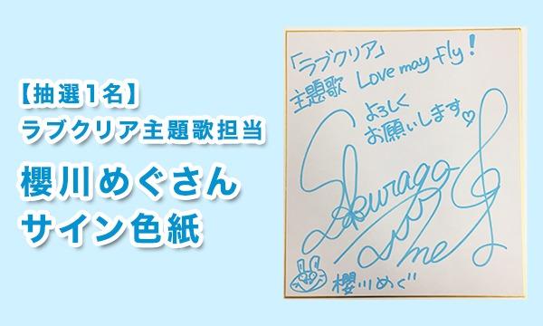 【抽選1名】『ラブクリア』主題歌担当 櫻川めぐさんサイン色紙 イベント画像1
