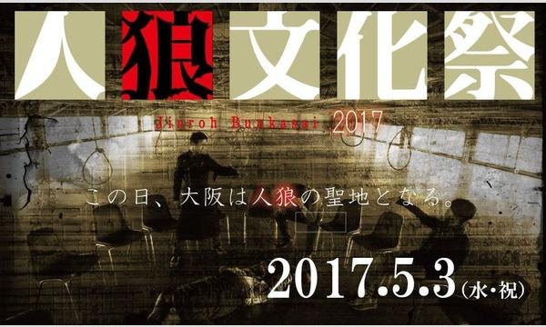 人狼文化祭2017 in大阪イベント