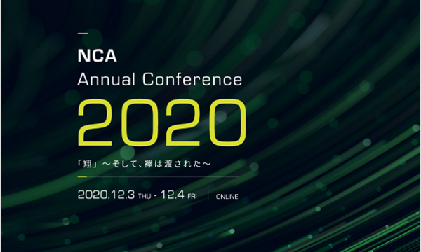 NCA Annual Conference 2020 イベント画像1