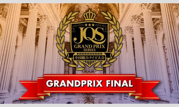 日本クイズ協会主催「JQSグランプリシリーズ グランプリファイナル」 イベント画像1