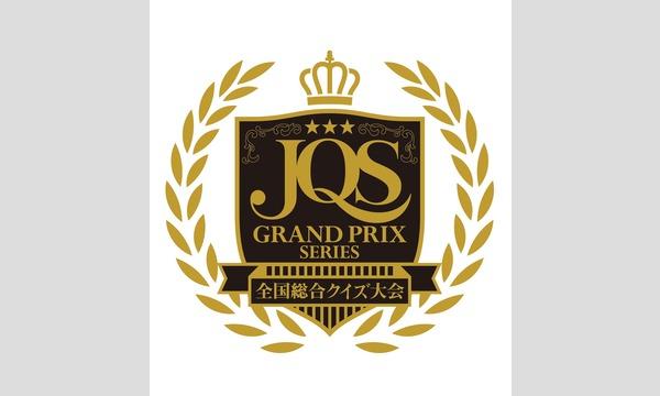 一般社団法人日本クイズ協会主催「JQSグランプリシリーズ2019-2020」全国予選 イベント画像1
