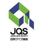 一般社団法人 日本クイズ協会 イベント販売主画像