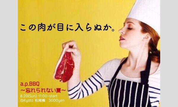 a.p.BBQ〜忘れられない夏〜