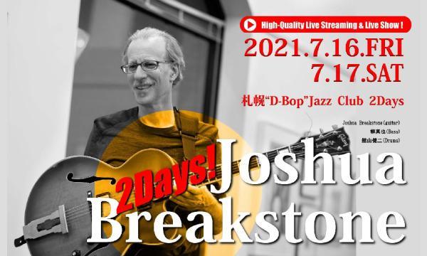 "Joshua Breakstone Live At ""D-Bop""Jazz Club Sapporo 2Days! イベント画像1"