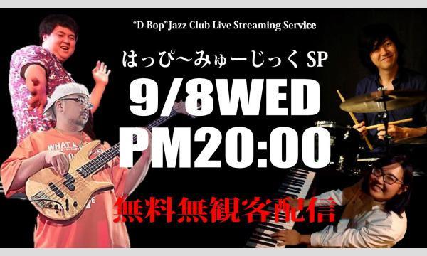 """【OPEN配信】「はっぴーみゅーじっくスペシャル」Live At """"D-Bop""""Jazz Club イベント画像1"""