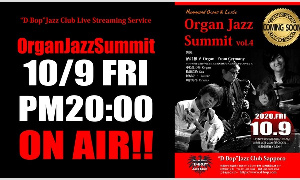 "Organ Jazz Summit Vol.4 Live at ""D-Bop""Jazz Club イベント画像1"