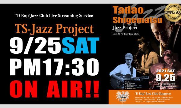 """重松忠男Jazz Project Live at """"D-Bop""""Jazz Club Sapporo イベント画像1"""