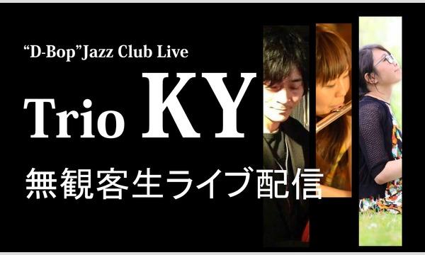 """︎""""Trio KY 無観客配信ライブアット """"D-Bop"""" イベント画像1"""