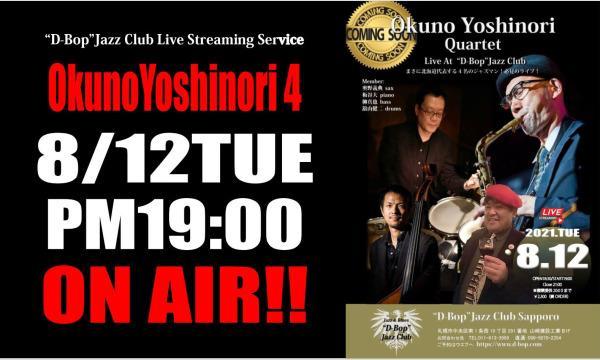 """奥野義典 Quartet Live At """"D-Bop""""Jazz Club Sapporo イベント画像1"""