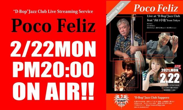 "Poco Feliz Live at ""D-Bop""Jazz Club feat ""山口卓也""from Tokyo イベント画像1"