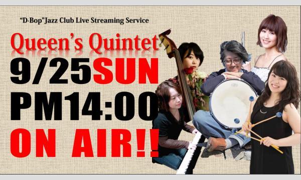 "Queen's Quintet Live At ""D-Bop""Jazz Club Sapporo イベント画像1"