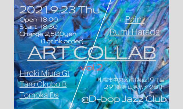 "ART COLLAB vol.2 Live At ""D-Bop""Jazz Club Sapporo イベント画像1"