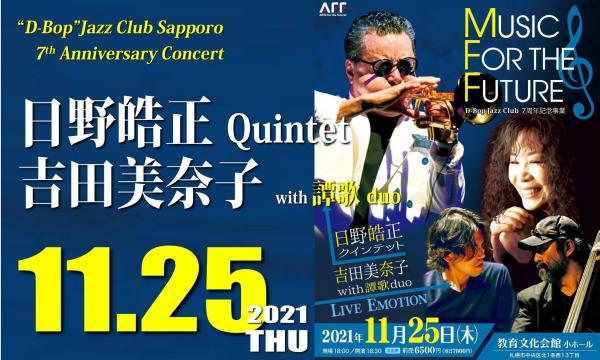 日野皓正Quintet × 吉田美奈子 with 譚歌duo コンサート2021 イベント画像1