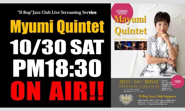 """岡田真弓Quintet Live At """"D-Bop""""Jazz Club イベント画像1"""