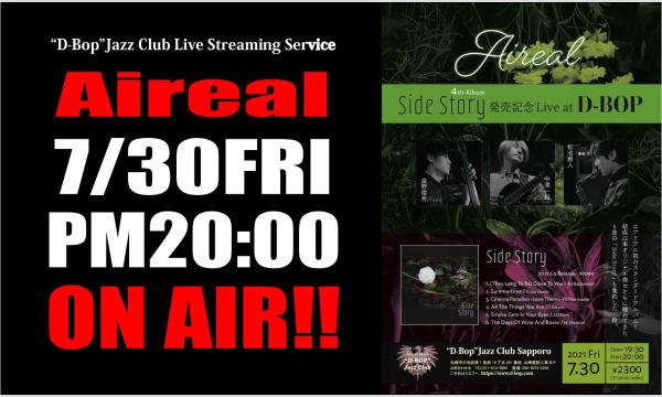 """""""AIREAL""""4th Album「Side Story」発売記念 Live At """"D-Bop"""" イベント画像1"""