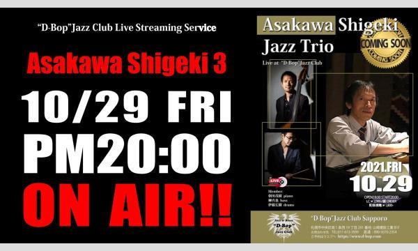 """朝川茂樹 Jazz Piano Trio Live At """"D-Bop""""Jazz Club イベント画像1"""