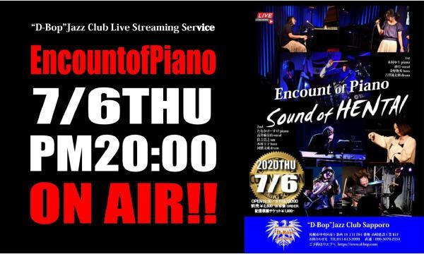 Encount of Piano〜sound of HENTAI〜 イベント画像1