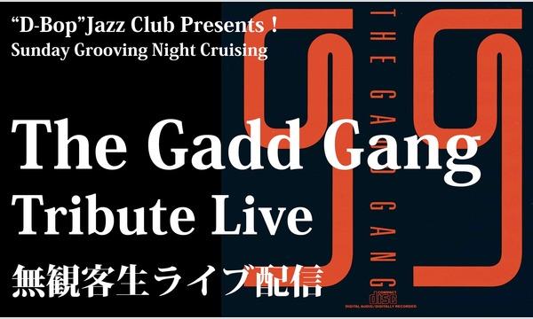The Gadd Gang Tribute Live 無観客生ライブ配信! イベント画像1
