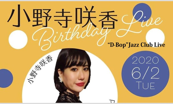 """小野寺咲香 バースデーライブアット札幌""""D-Bop""""Jazz Club イベント画像1"""
