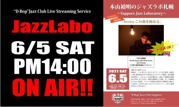 本山禎明のジャズラボ札幌~Sapporo Jazz Laboratory~「Series-この曲を極める」 イベント画像1