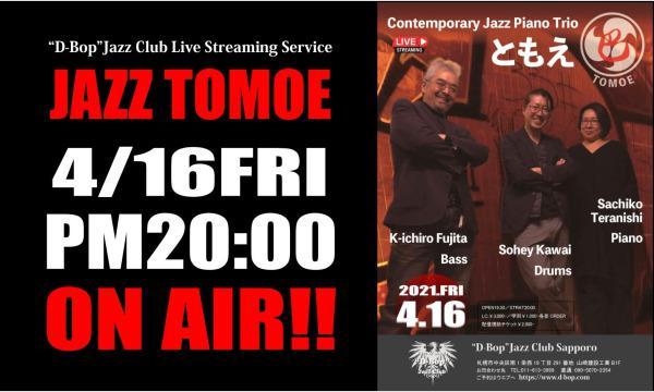 "Jazz Trio 「巴」Tomoe Live At""D-Bop""Jazz Club Sapporo イベント画像1"