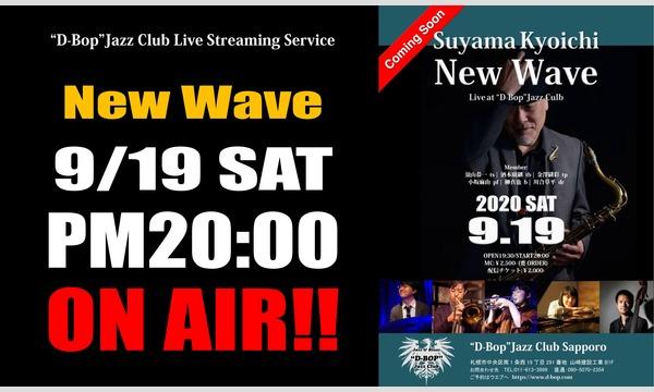 """須山恭一New Wave ライブアット札幌 """"D-Bop"""" Jazz Club イベント画像1"""