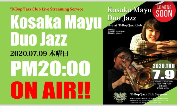 """小坂麻由×酒本廣継 DUO JAZZ Live at """"D-Bop""""Jazz Club イベント画像1"""