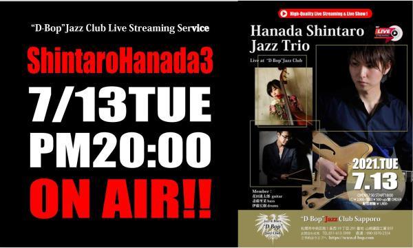"""花田進太郎トリオLive At """"D-Bop""""Jazz Club イベント画像1"""