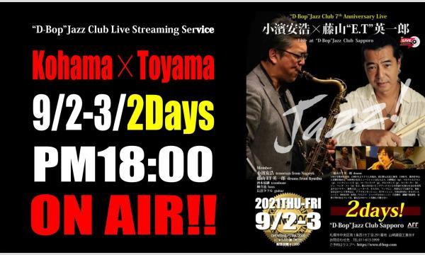 """小濱安浩×藤山ET英一郎 Hokkaido Tour 2021 Live At """"D-Bop""""Jazz Club イベント画像1"""