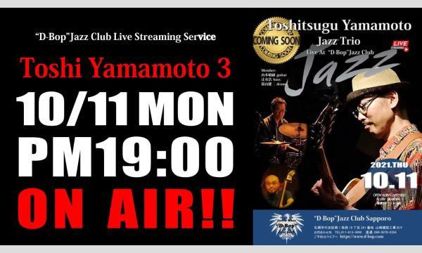 """山本敏嗣 Jazz Guitar Trio Live At """"D-Bop""""Jazz Club Sapporo イベント画像1"""