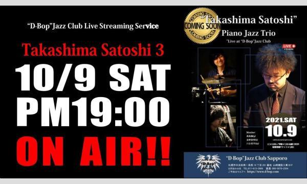 """高島諭 TRIO Live At """"D-Bop""""Jazz Club Sapporo イベント画像1"""