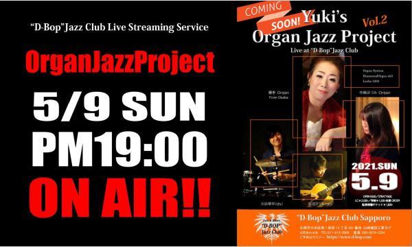 """兵頭優季のOrgan Jazz Project at """"D-Bop""""Jazz Club イベント画像1"""