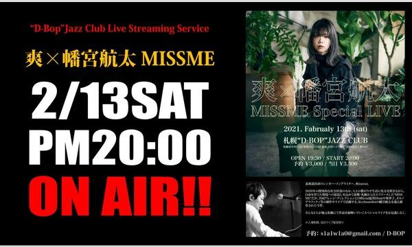 """爽×幡宮航太 MISS ME Special Live At """"D-Bop""""Jazz Club イベント画像1"""