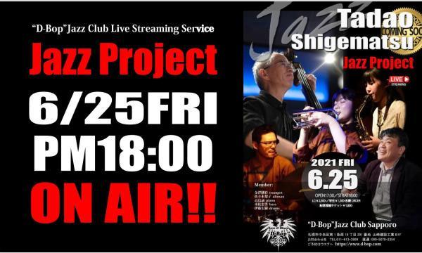 """重松忠男Jazz Project Live at """"D-Bop""""Jazz Club イベント画像1"""