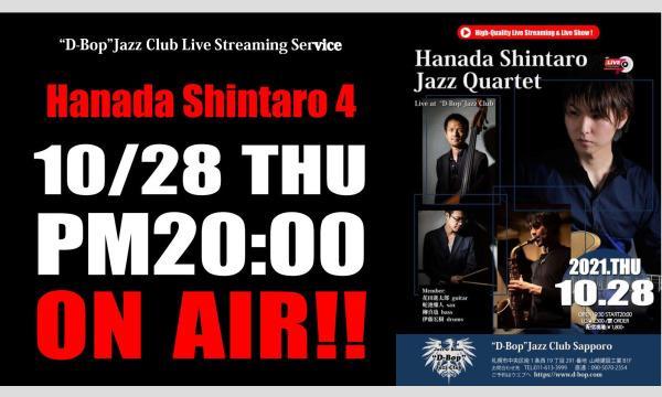 """花田進太郎 Quartet Live At """"D-Bop""""Jazz Club イベント画像1"""