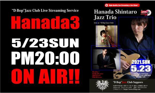 """花田進太郎トリオ Live At """"D-Bop""""Jazz Club イベント画像1"""
