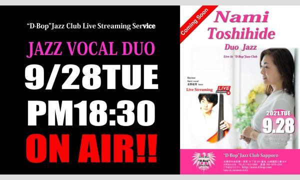 """Nami & 金野俊秀 Duo""Live At ""D-Bop""Jazz Club Sapporo イベント画像1"