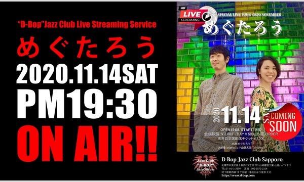 """めぐたろうスペシャルライブ北海道ツアー2020 Live at 札幌""""D-Bop""""Jazz Club イベント画像1"""