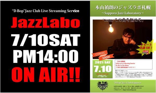 """札幌""""D-Bop""""Jazz Clubの本山禎明のジャズラボ札幌イベント"""