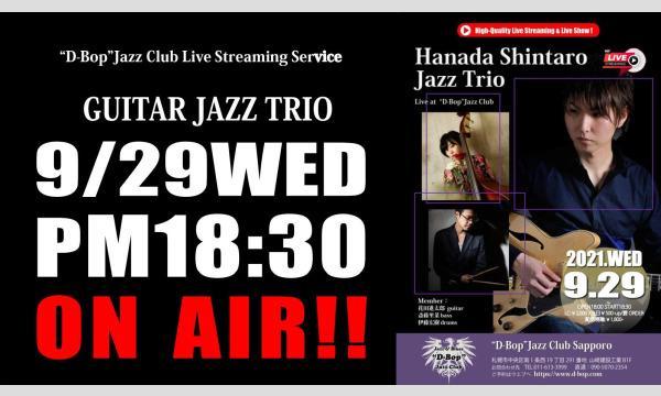 """""""花田進太郎トリオ""""Live At """"D-Bop""""Jazz Club Sapporo イベント画像1"""