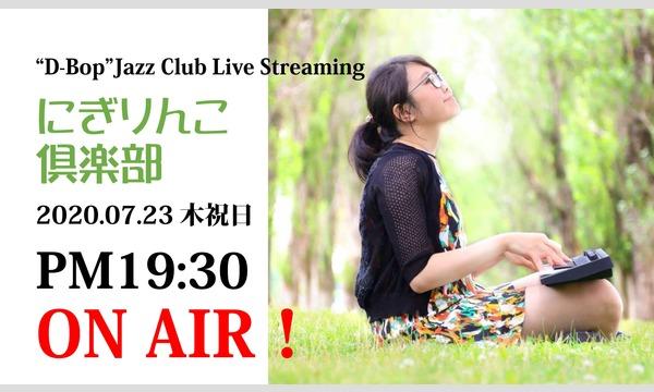 """にぎりんこ倶楽部ライブアット札幌""""D-Bop""""Jazz Club イベント画像1"""