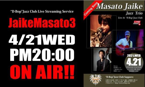 """蛇池雅人TRIO Live At """"D-Bop""""Jazz Club Sapporo イベント画像1"""